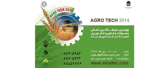 نمایشگاه محصولات و فناوری كشاورزی