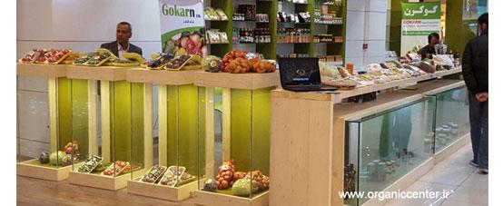 محصولات غذایی ارگانیک و سالم