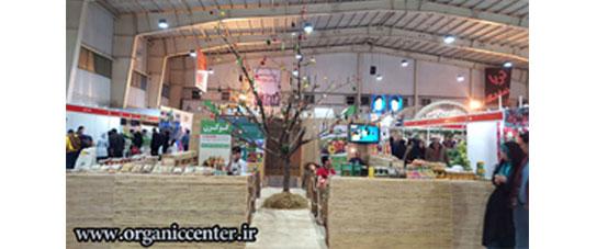 نمایشگاه گیاهان دارویی و محصولات ارگانیک