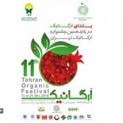 یازدهمین جشنواره هفته ارگانیک 22 تا 30 آذر برگزار میشود