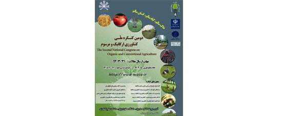 کنگره ملی کشاورزی ارگانیک و کشاورزی مرسوم