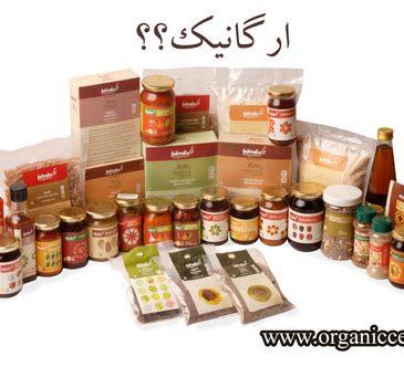 تولیدات ارگانیک