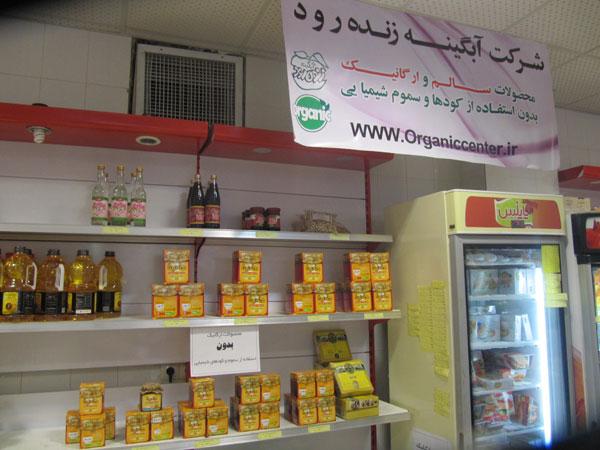فروشگاه محصولات غذایی سالم و ارگانیک