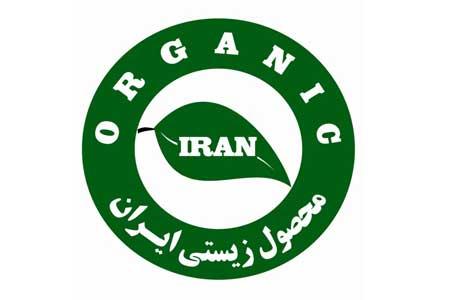 محصولات ارگانیک (زیستی)