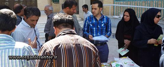 دانشکده علوم تغذیه اصفهان