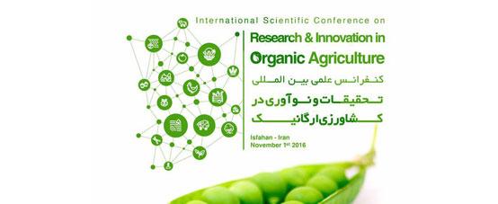 نوآوری در کشاورزی ارگانیک