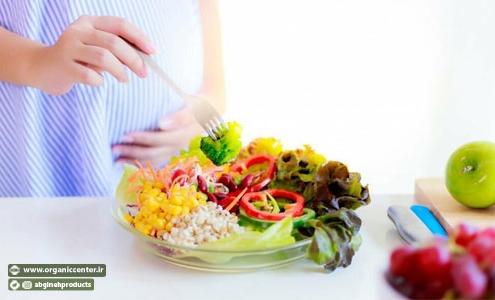 مصرف مواد غذایی ارگانیک در دوران بارداری
